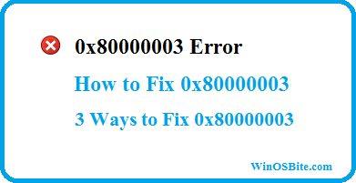 Как исправить ошибку 0x80000003